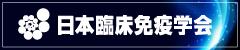 日本臨床免疫学会