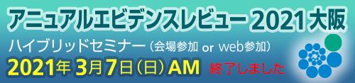 アニュアルエビデンスレビュー2021 大阪