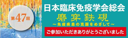 第47回日本臨床免疫学会総会